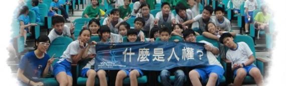 2012.06.15 新北市三重區國小 學生心得分享