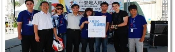 人權一百高雄開跑 青少年人權全球大連署