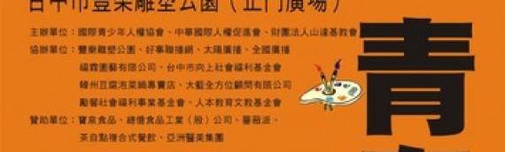 舞動青春音樂人權嘉年華 (慶祝世界人權日)