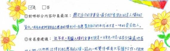 2012.09.14 台北市萬華區國中 學生心得分享