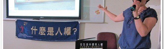2012.09.26 台北市文山區國小 教師研習心得分享