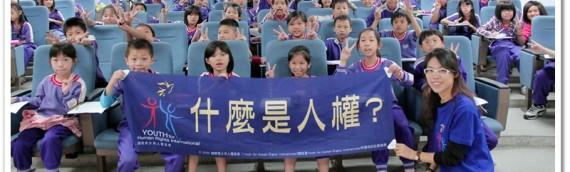 2012.10.11 基隆市中山區國小 學生心得分享