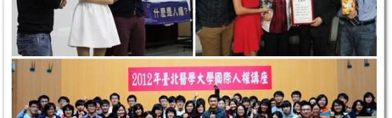 2012.11.29 美國人權大使來台巡迴宣導