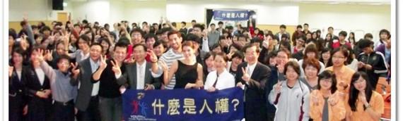 2012.12.04 國立教育廣播電台 – 中國醫藥大學舉辦人權國際交流活動