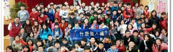 2012.12.26 桃園國小人權宣導