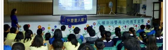 2012.12.28 台中市國小人權宣導