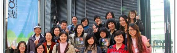 2013年 未來青年領袖-人權講師培訓班(台北首場)