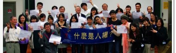 2013年 未來青年領袖-人權講師培訓班(台中場)