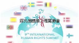 第九屆人權高峰會