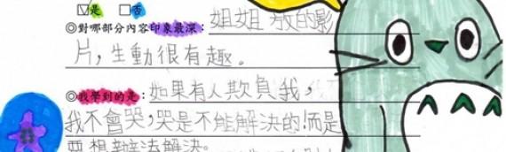 2013.4.30新民國小人權宣導