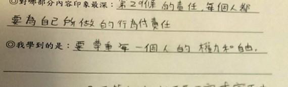2013.10.16大勇國小人權宣導