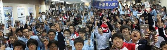 2013.11.22六和高中人權宣導