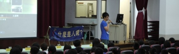 2013.10.30北投國小人權宣導