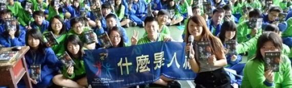 2013.10.25凌雲國中人權宣導