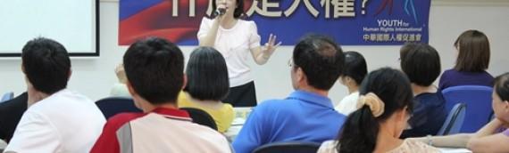 2013.07.02景興國小人權宣導