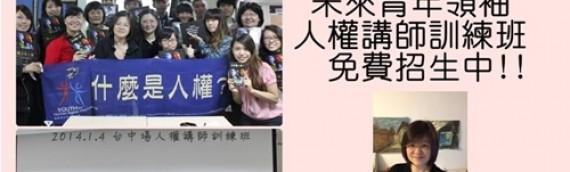 台北場人權講師培訓班