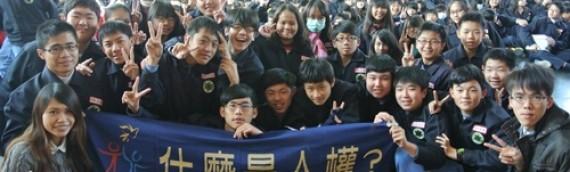 2014.03.04東興國中人權宣導