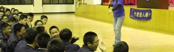 2014.03.05再興國中人權宣導