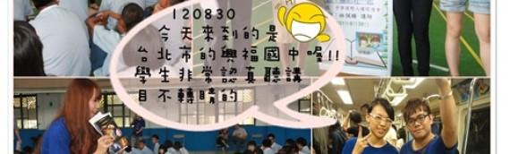 2012.8.30興福國中