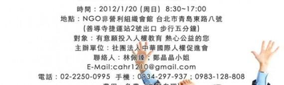 102 年 1月20日 ((週日))培養未來青年領袖!!! 免費人權講師訓練班 台北首場