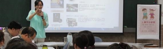 2013.10.09福林國小人權宣導