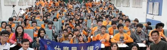 2013.12.05惠文高中人權宣導
