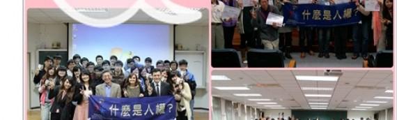中華國際人權促進會會員大會暨表揚大會