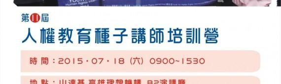 2015.7.18 人權種子講師培訓班–(高雄場)